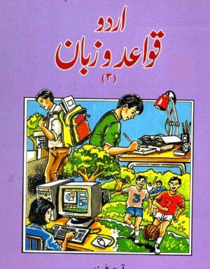 Urdu Qawaid-o-Zuban 3
