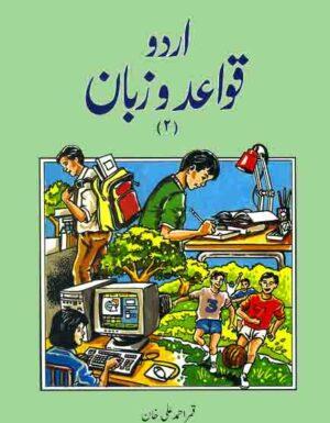 Urdu Qawaid-o-Zuban 2