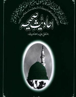 Hadees-E- Sahiya HB