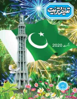 Taleem-O-Tarbiat August 2020