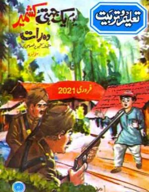 Taleem-O-Tarbiat February 2021