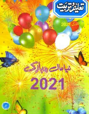 Taleem-O-Tarbiat January 2021