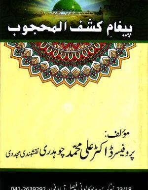 Paigham E Kashaf al Mahjoob