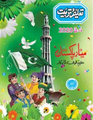 Taleem-O-Tarbiat March 2020