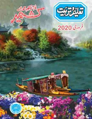 Taleem-O-Tarbiat February 2020