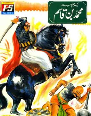 Muhammad bin Qasim ( Illustrated)