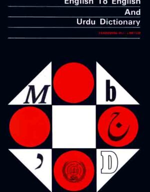 English To English And Urdu Dictionary