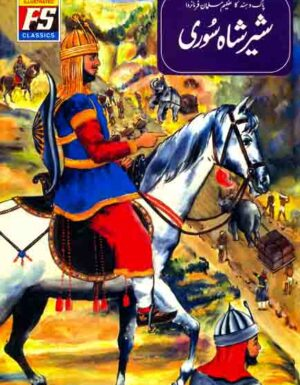 Sher Shah Suri ( Illustrated)