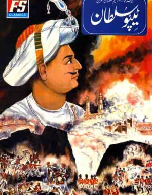 Tipu Sultan( Illustrated)