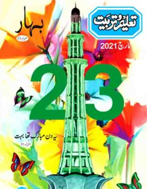Taleem-O-Tarbiat Yearly Subscription 2021
