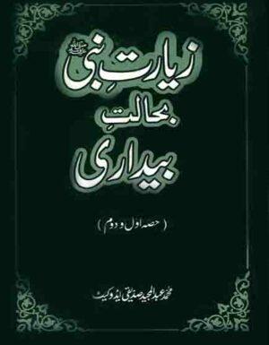 Ziarat E Nabi Bahalat E Baydari(One And Two)
