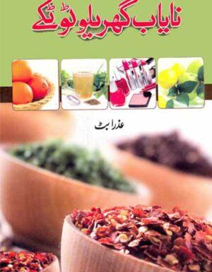 Nayab Gharylu Totkay