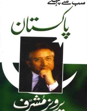 Sab Say Pehlay Pakistan by Pervez Musharraf