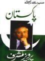 sab sy pakistan