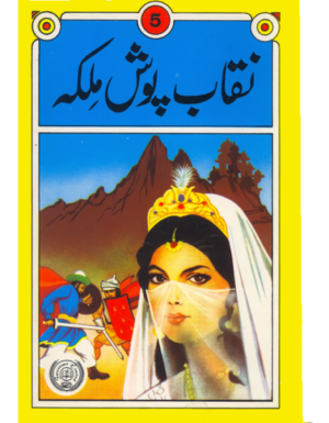 Naqab Posh Malka Part Five