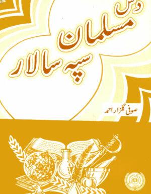 Dus  Musalman Sipa Salar