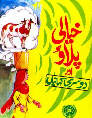 Kheyali Pulao Aur Doosri Kahaniyan