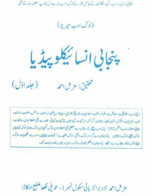 Punjabi Encyclopedia